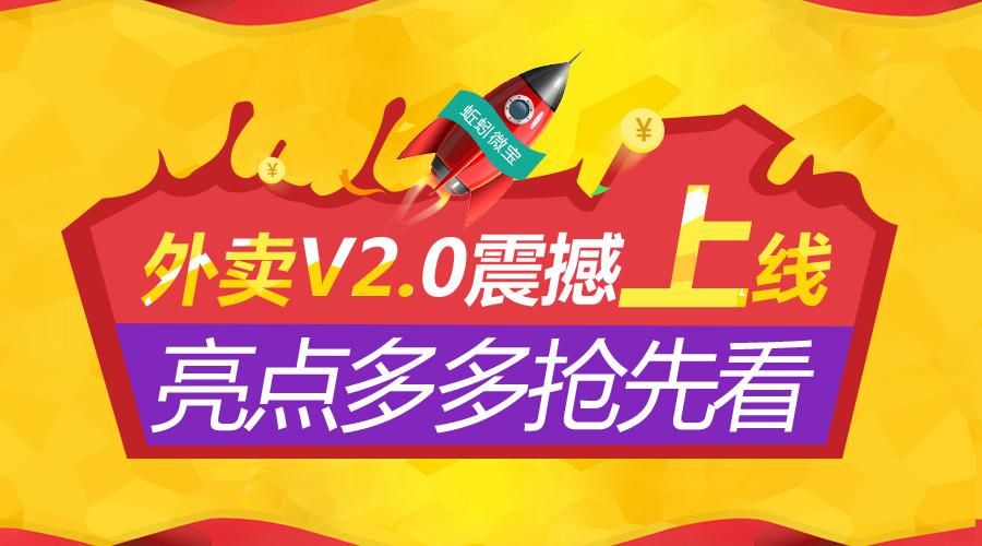 外卖V2.0近期将上线,亮点多多抢先看!